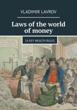 Laws of the world of money. 16 key wealth rules, Vladimir S. Lavrov