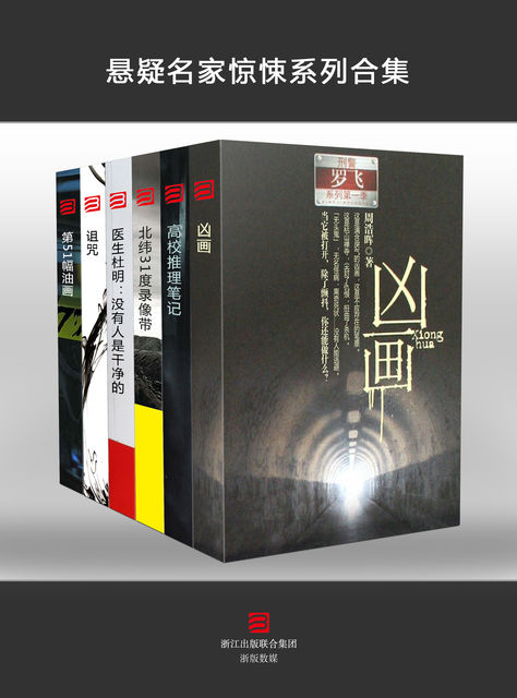 Mystery Masters' Thrillers Collection, Jun Cai