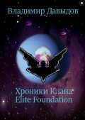 Хроники Клана Elite Foundation, Владимир Давыдов