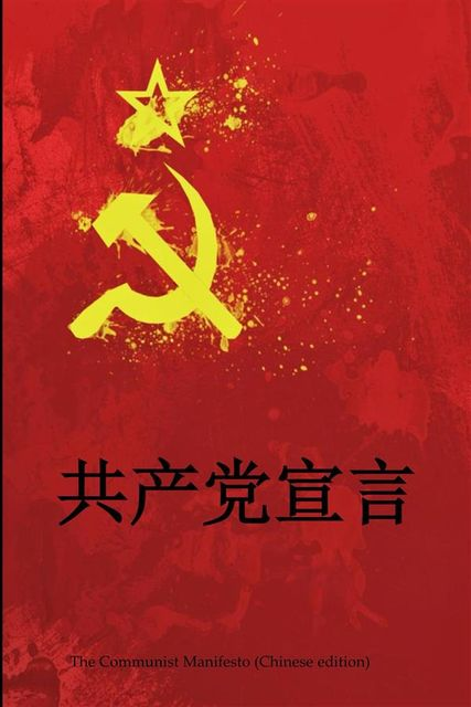 The Communist Manifesto, Chinese edition, Karl Marx
