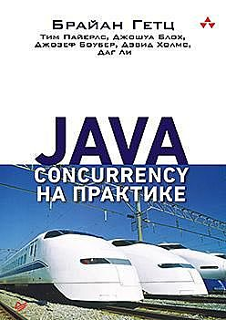 Java Concurrency на практике, Блох Д. ., Боубер Д. ., Гетц Б. ., Ли Д. ., Пайерлс Т. ., Холмс Д.