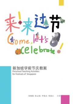 Preschool Teaching Activities for Festivals of Singapore, Singapore Centre for Chinese Language, 南洋理工大学新加坡华文教研