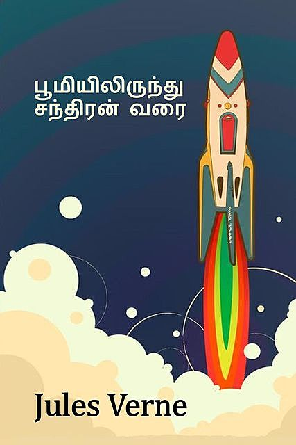 From the Earth to the Moon, Tamil edition, Jules Verne