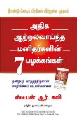 THE 7 HABITS OF HIGHLY EFFECTIVE PEOPLE (Tamil), Stephen R Covey
