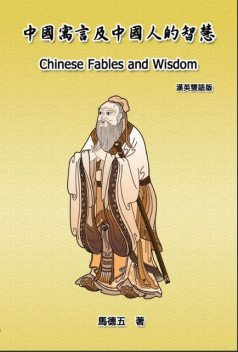 Chinese Fables and Wisdom (English-Chinese Bilingual Edition), Tom Te-Wu Ma, 馬德五