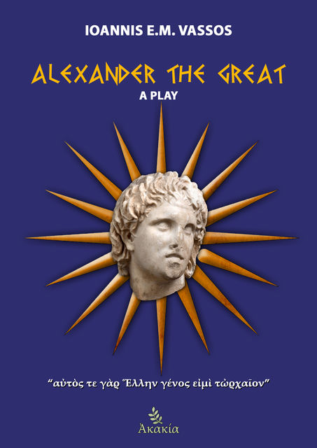 Alexander the Great, Ioannis E.M.Vassos