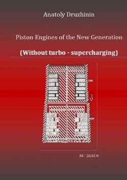 Piston Engines of the New Generation (Without turbo — supercharging), Anatoly Matveevich Druzhinin
