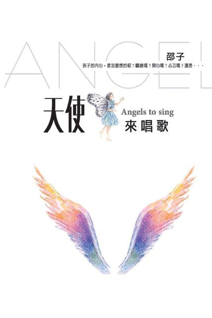 Angels to Sing, Shao Zi, 邵子