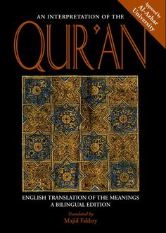 An Interpretation of the Qur'an, Majid Fakhry