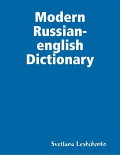 Modern Russian-english Dictionary, Svetlana Leshchenko
