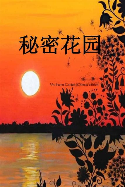 The Secret Garden, Chinese edition, Frances Hodgson Burnett