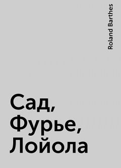 Сад, Фурье, Лойола, Roland Barthes