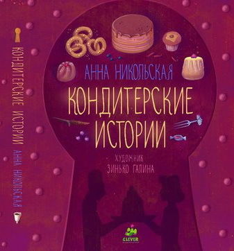 Кондитерские истории, Анна Никольская
