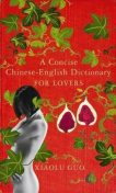 A Concise Chinese English Dictionary for Lovers, Xiaolu Guo