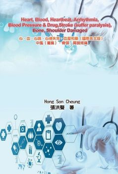 Heart, Blood, Heartbeat, Arrhythmia, Blood Pressure & Drug, Hong Son Cheung, 張洪聲
