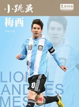The World Cup Star Series: Lionel Andrés Messi (Chinese Edition), He JiaHuan