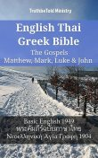English Thai Greek Bible – The Gospels – Matthew, Mark, Luke & John, TruthBeTold Ministry
