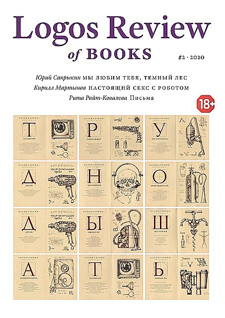 Logos Review of Books. № 2,