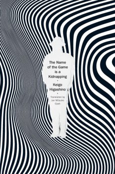 The Name of the Game is a Kidnapping, Keigo Higashino