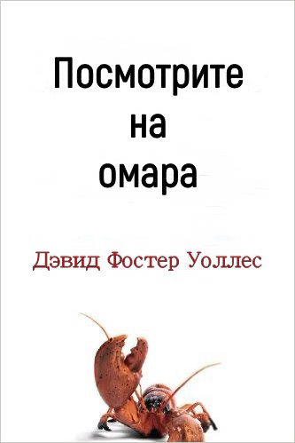 Посмотрите на омара (Consider the lobster), Дэвид Фостер Уоллес