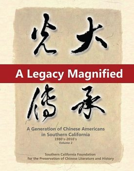 A Legacy Magnified: A Generation of Chinese Americans in Southern California (1980's ~ 2010's), History, Southern California Foundation for the Preservation of Chinese Literature