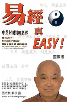It's Easy To Understand The Book of Changes (English and Chinese), Chengqiu Zhang, 張成秋