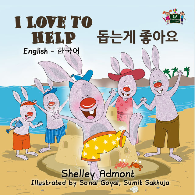 I Love to Help (English Korean Bilingual Book), KidKiddos Books, Shelley Admont