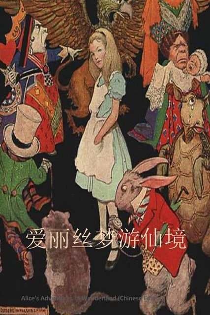Alice's Adventures in Wonderland, Chinese edition, Lewis Carroll