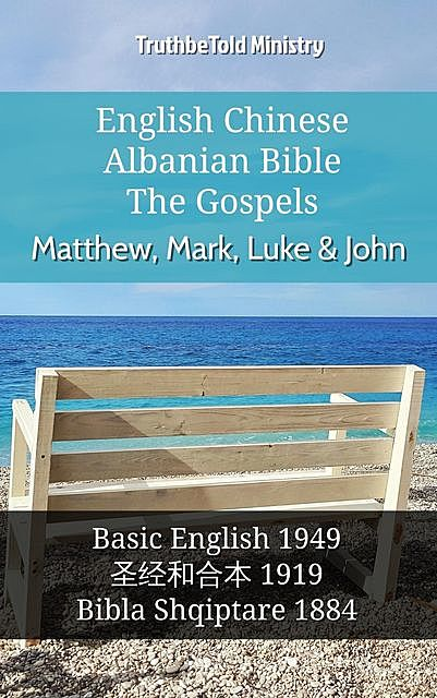English Chinese Albanian Bible – The Gospels – Matthew, Mark, Luke & John, TruthBeTold Ministry