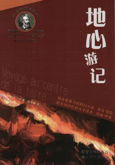 Journey to the Center of the Earth, 儒勒·加布里埃尔·凡尔纳