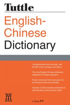 Tuttle English-Chinese Dictionary, Li Dong