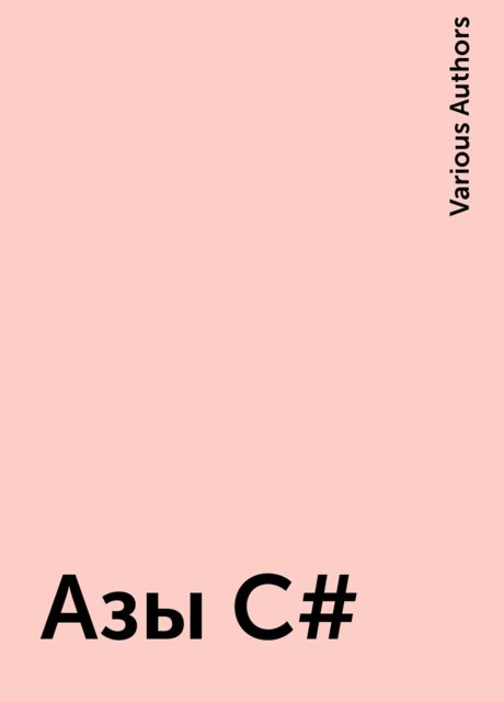 Азы C#, Various Authors