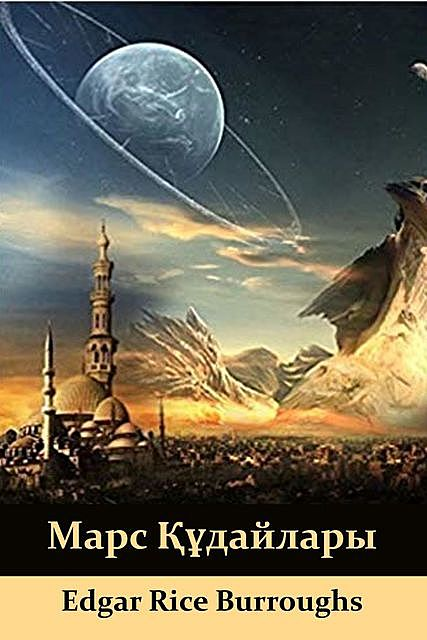 Марс Құдайлары, Edgar Rice Burroughs