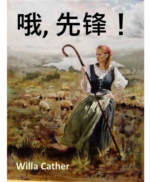 哦,先锋, Willa Cather
