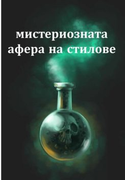 The Mysterious Affair at Styles, Bulgarian edition, Агата Кристи
