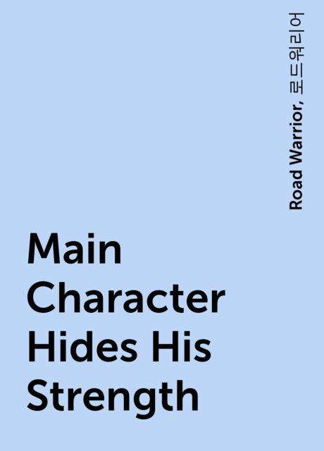 Main Character Hides His Strength, Road Warrior, 로드워리어
