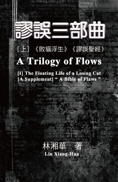 A Trilogy of Flows (Part One), Xiang-Hua Lin, 林湘華