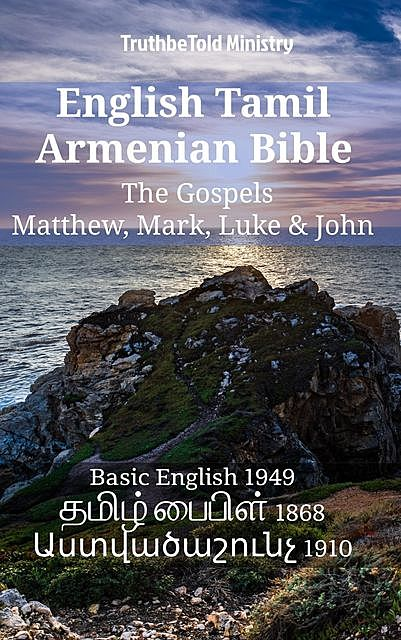 English Tamil Armenian Bible – The Gospels – Matthew, Mark, Luke & John, TruthBeTold Ministry