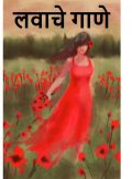 लवाचे गाणे; Song of the Lark, Marathi edition, Willa Cather