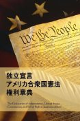 Declaration of Independence, Constitution, and Bill of Rights, Japanese edition, Thomas Jefferson