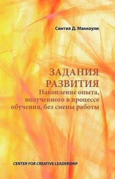 Developmental Assignments: Creating Learning Experiences without Changing Jobs (Russian), Cynthia D. McCauley