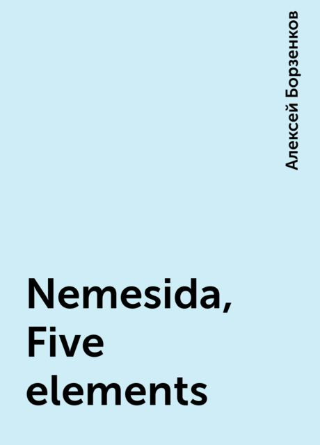 Nemesida, Five elements, Алексей Борзенков