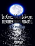 The Other Side of Midnight – The Journey, Karen Rivello