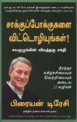 No Excuses (Tamil Edition), Brian Tracy