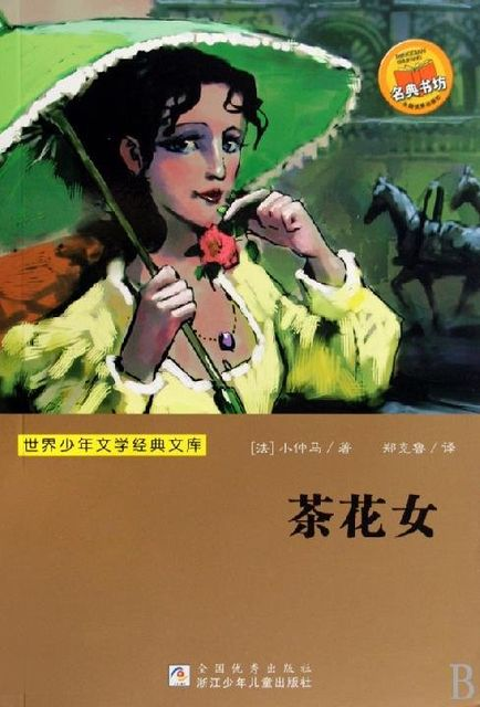 The Lady of the Camellias, 亚历山大·仲马