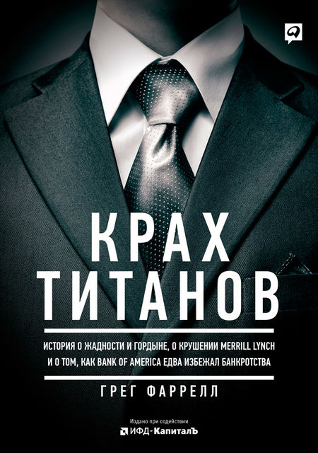 Крах Титанов. История о жадности и гордыне, о крушении Merrill Lynch и о том, как Bank of America едва избежал банкротства, Грег Фаррелл