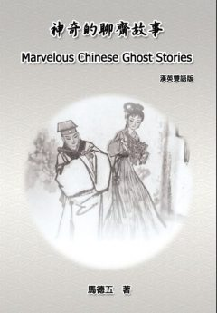 Marvelous Chinese Ghost Stories (English-Chinese Bilingual Edition), Tom Te-Wu Ma, 馬德五