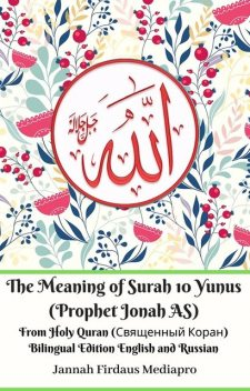The Meaning of Surah 10 Yunus (Prophet Jonah AS) From Holy Quran (Священный Коран) Bilingual Edition English and Russian, Jannah Firdaus Mediapro, Жанна Фирда Медиапро