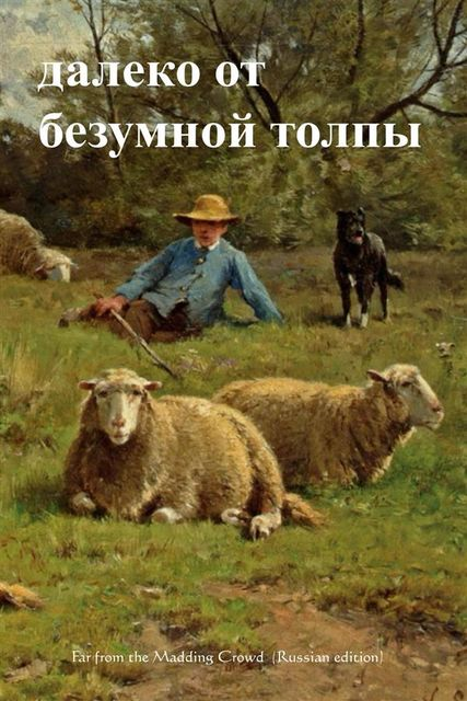 Far from the Madding Crowd, Russian edition, Томас Гарди
