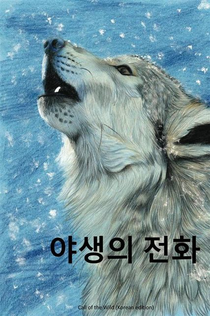 Call of the Wild, Korean edition, Jack London